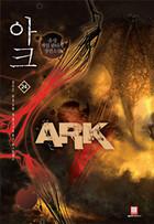 [판타지 소설] 아크 ARK