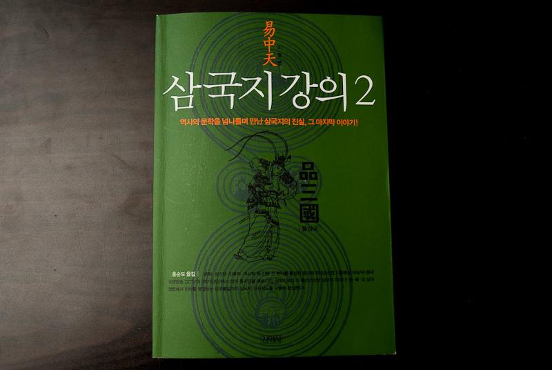 삼국지강의2 - 이중텐 / 홍순도 역
