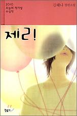 『제리』 - 김혜나
