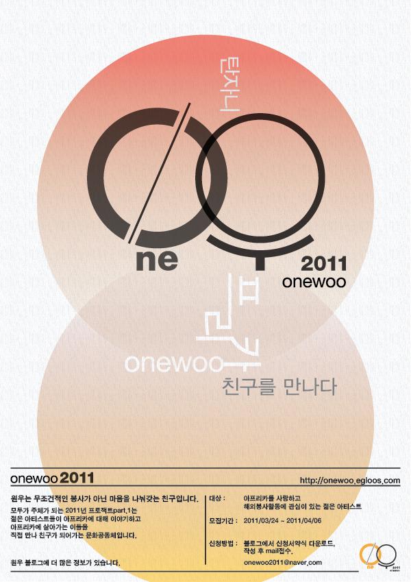 원우2011 Wanna Be Friendly Project - 1 [열기;..
