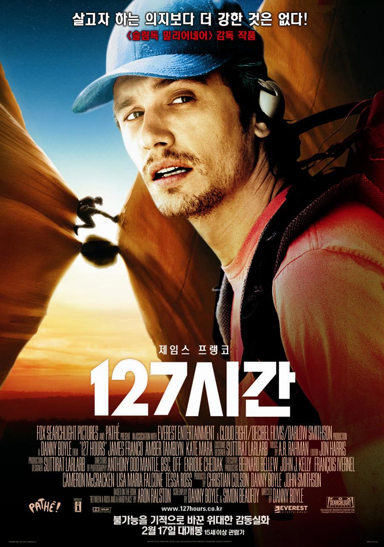 127시간 (127 Hours, 2010)