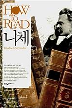 (Summary) 키스 안셀 피어슨, <HOW TO READ..