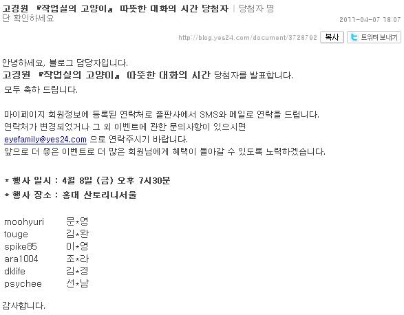 예스24 이벤트 '고경원 작가와의 만남'에 당첨되긴 ..