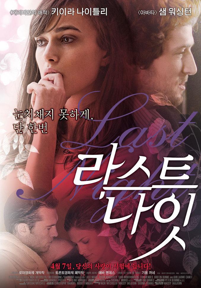 라스트 나잇 (2010)