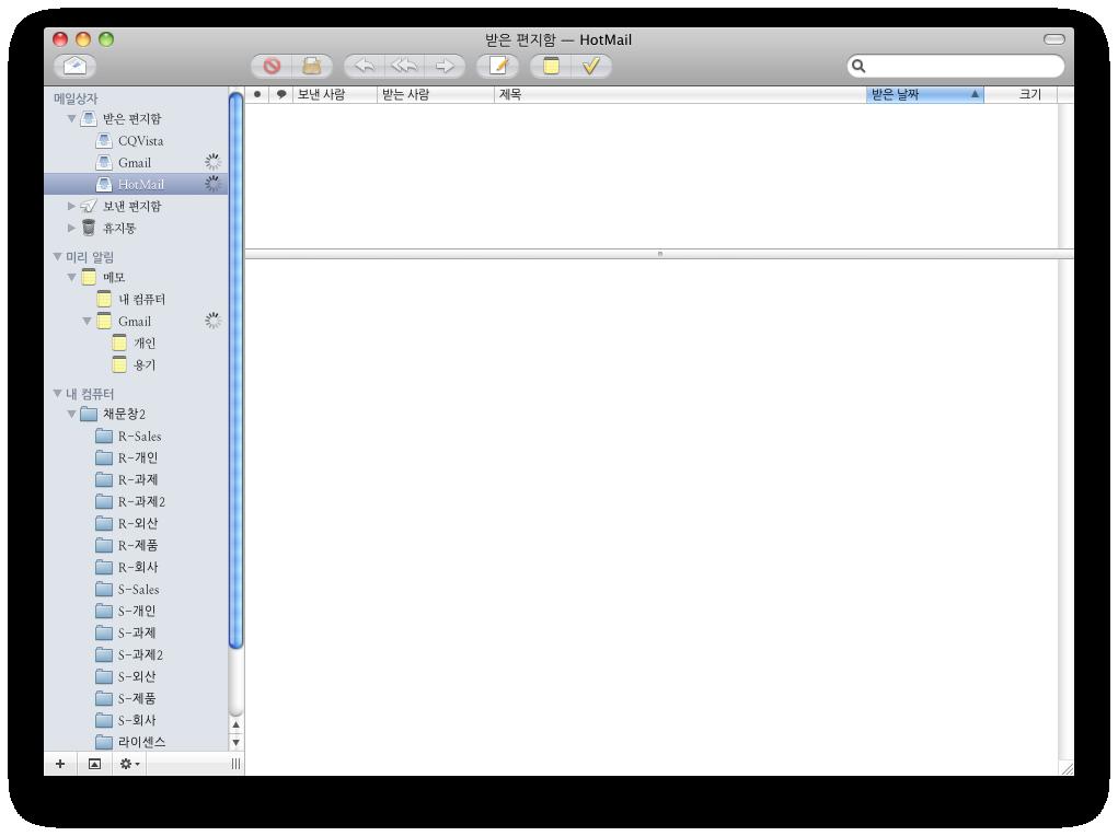 [OSX] 기본 메일을 넓은 형식으로 보기 (widema..