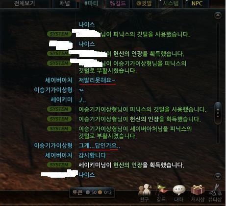 [마비노기 영웅전 비매너 유저] 세이버아처