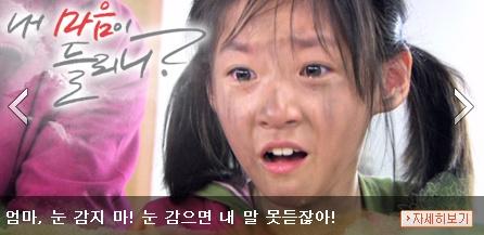 내 마음이 들리니, 봉씨 부녀의 감동연기 제대로다.