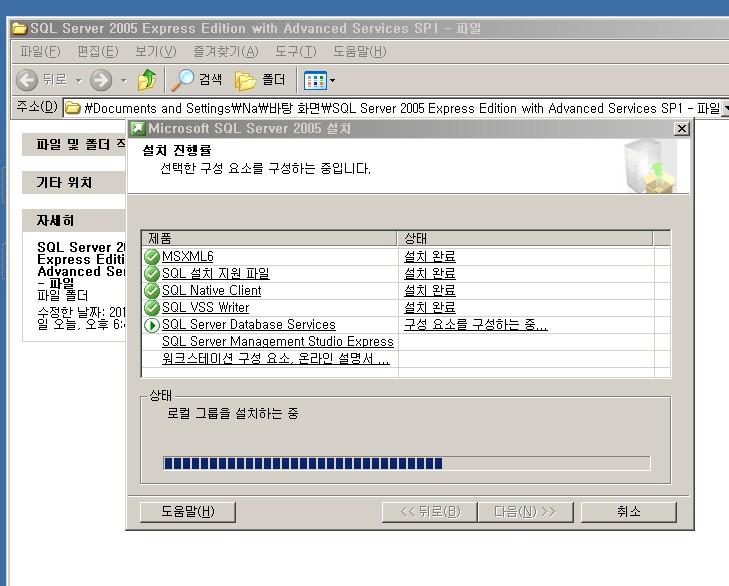 MSSQL 2005 Express Advanced Services SP1..