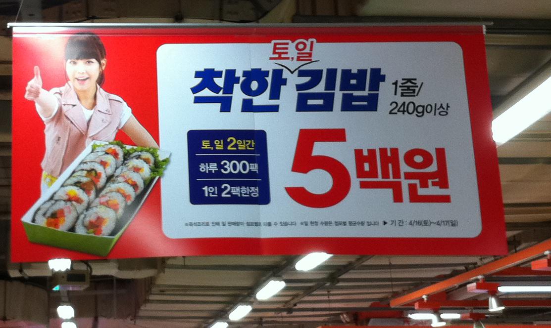 홈플러스 착한김밥 구입기.