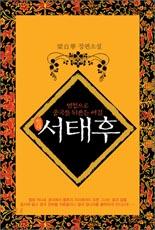 『황제 서태후』- 양백화