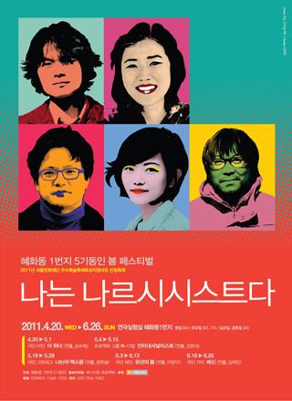 혜화동1번지 동인 5기 공연 <인터내셔널리스트>