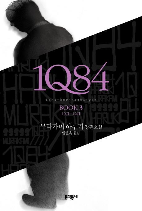 1Q84 BOOK3 10月-12月