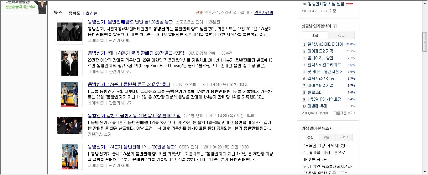 동방신기, '왜' 1/4분기 앨범 판매량 20만 돌파··'저력'