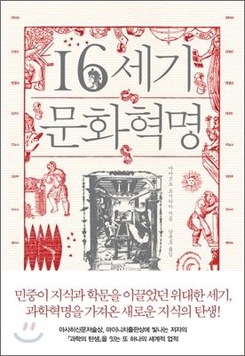 16세기 문화혁명 [근대가 태동하기 시작한 역동적인..
