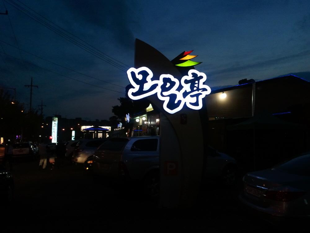 [대구칠곡 맛집] 모은정 - 4천만이 좋아하는 삼겹살
