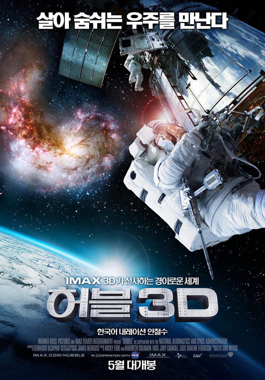 허블 3D - 우주를 체험하다