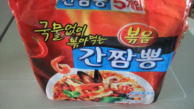 음식]삼양 간짱뽕!!