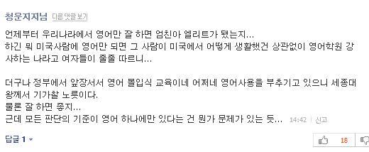 """한국에선 영어만 잘해도 """"엄친아""""???"""