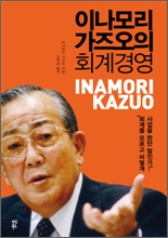 #172, 이나모리 가즈오의 회계경영