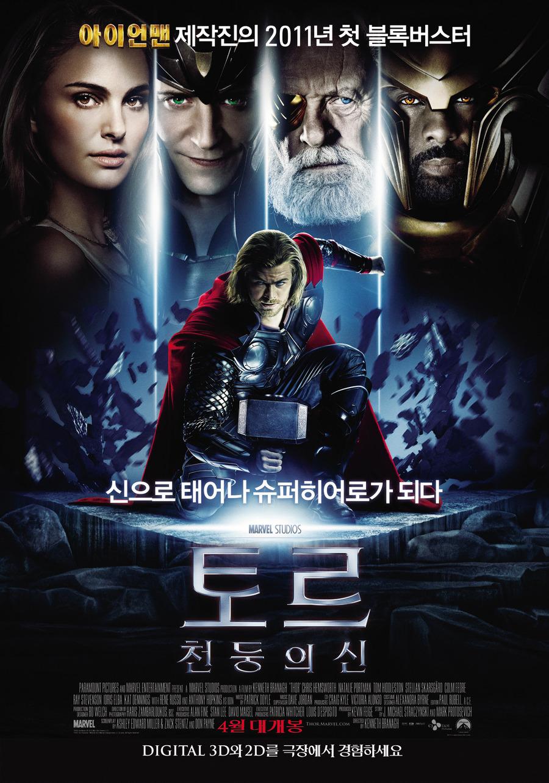 (영화 감상문) 토르 : 천둥의 신