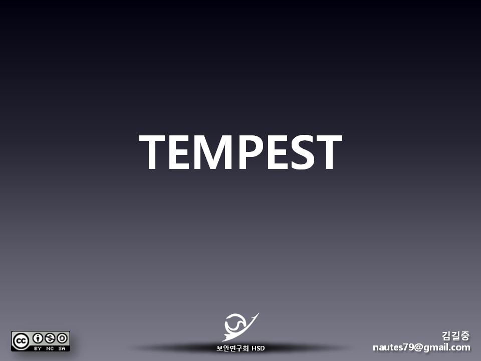 세미나 발표 자료 - TEMPEST (2011.05.08 일자 ..