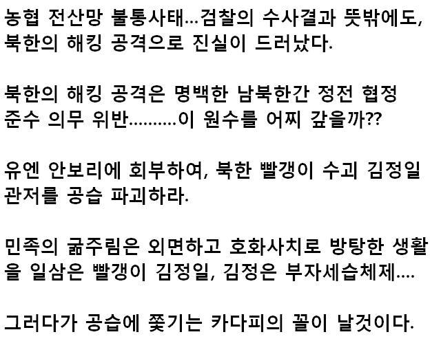 농협 사태, 평양에 있는 北김정일 관저, 공습 파..