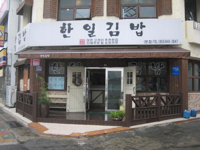 경상도 처묵처묵(2011.5.9~5.12)-1