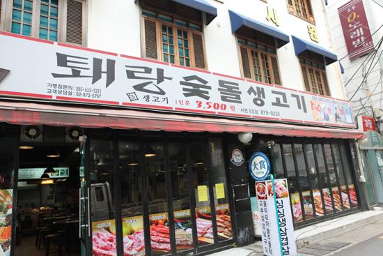 [퇘랑숯돌생고기]서면맛집추천/부산서면고기집..