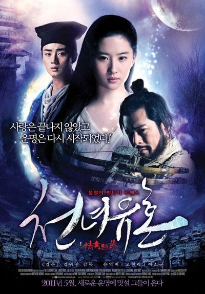 """요괴가 아니라 여신이 십니다...2011판""""천녀유혼"""" 후.."""