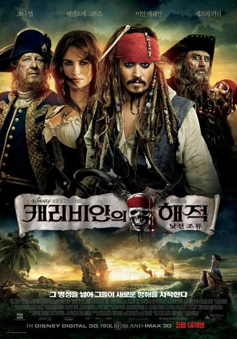 캐리비안의 해적 - 낯선 조류, '인디아나 존스 + ..
