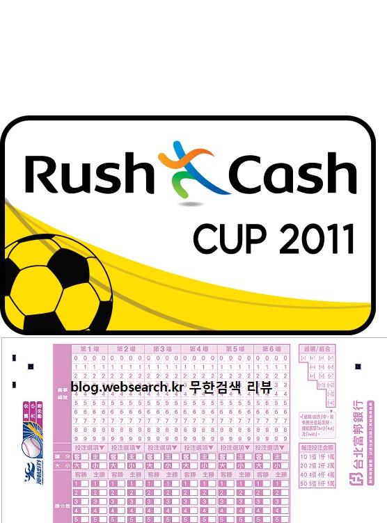 토토식 복권 - 러쉬앤캐쉬컵 프로축구 승부조작