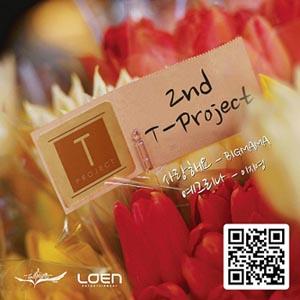 2nd T-Project - 빅마마 '사랑해요/예그리나' (2011)