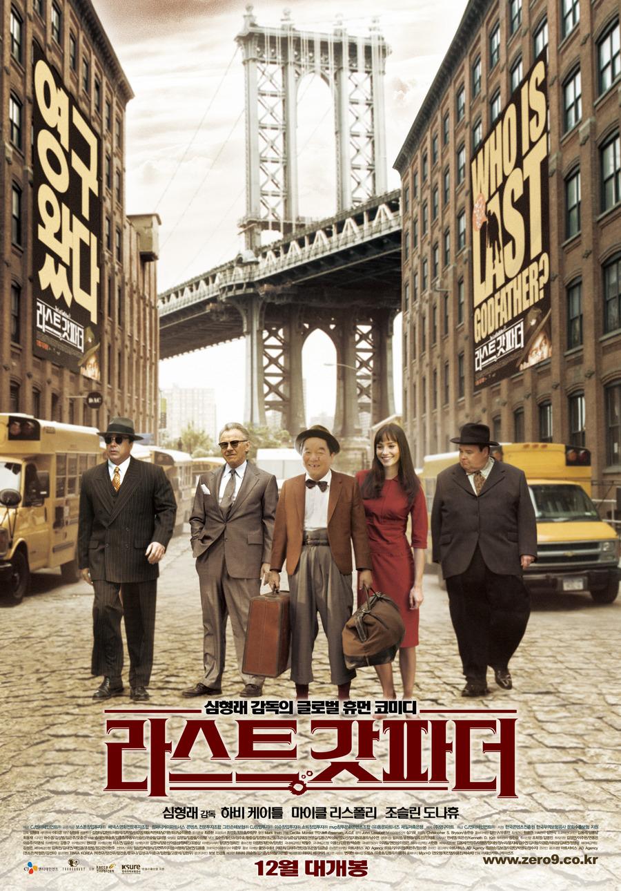 라스트 갓파더(2010) - 심형래, 하비 케이텔,조셀..