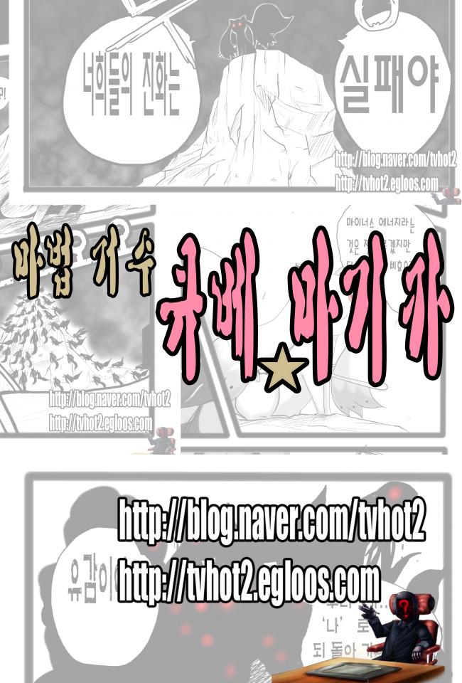 마법거수 큐베☆마기카