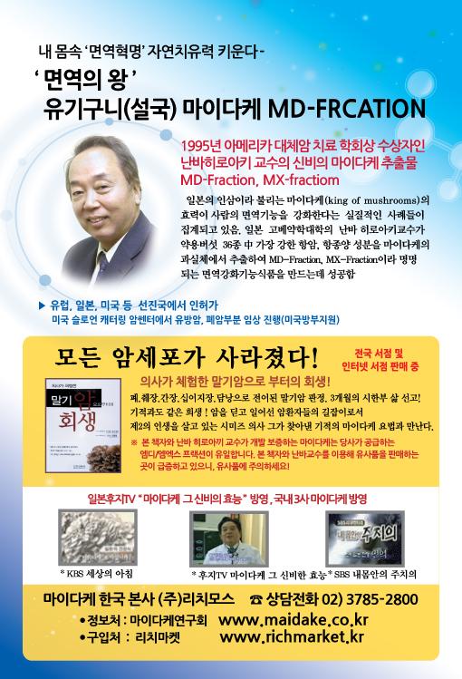 마이다케-월간암6월호
