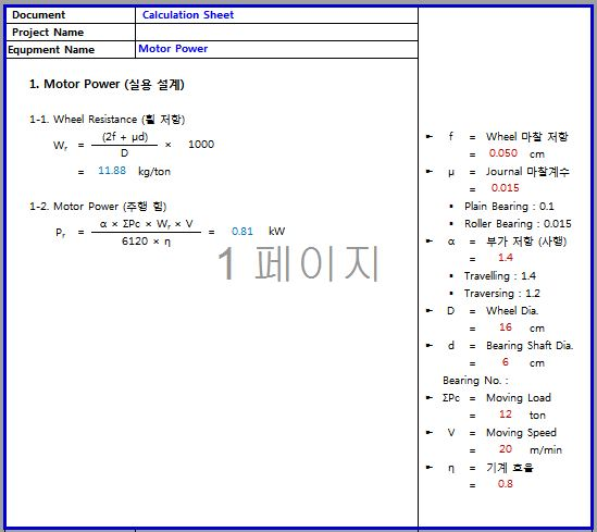 MOTOR POWER 계산 (for 차륜 주행)