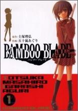[만화] BAMBOO BLADE 1~14권 감상