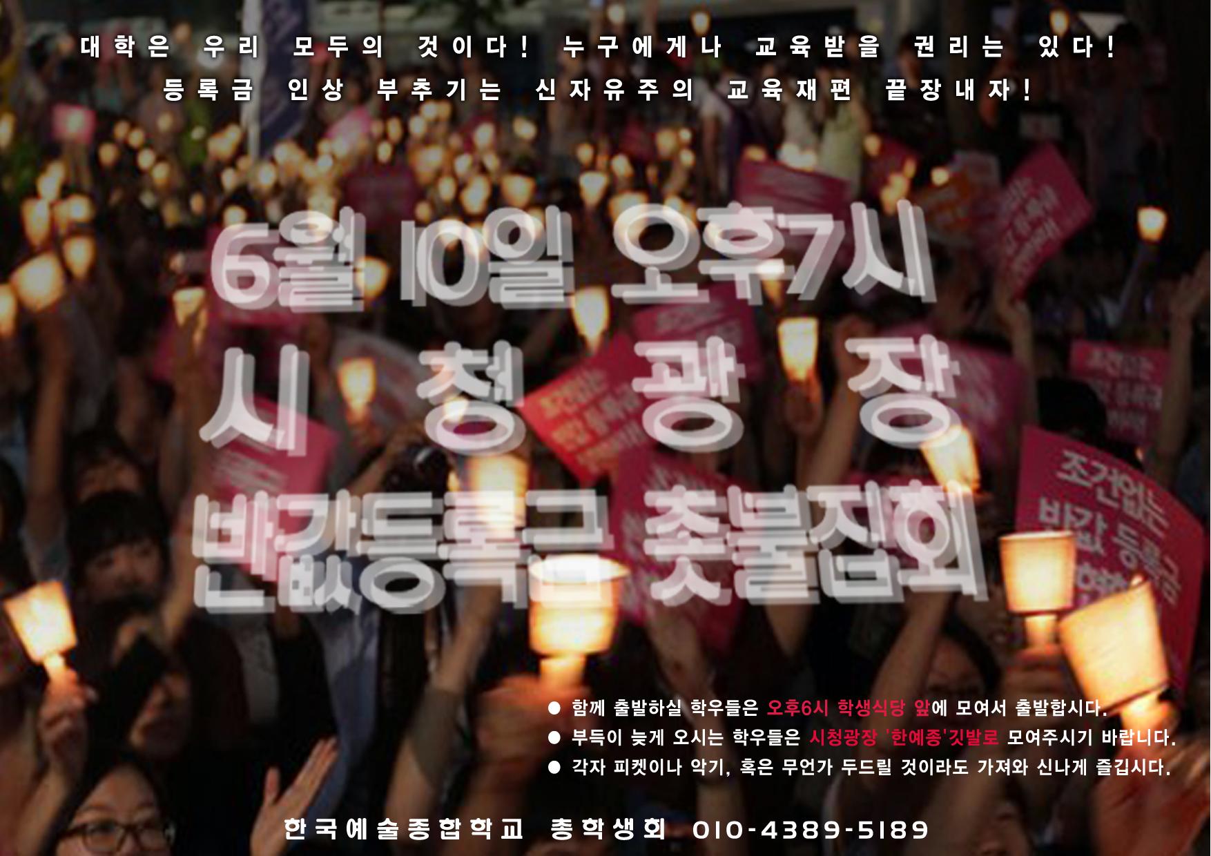 6월 10일 오후7시 시청광장 반값등록금 촛불집회