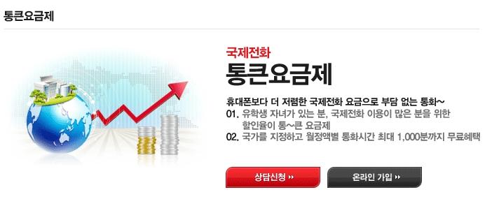 KT 국제전화 001통큰 더~큰 Double 이벤트 7월 31..