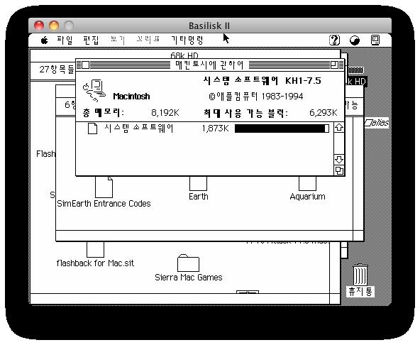 Basilisk II 새 버전이 MacUpdate에 떴군요...
