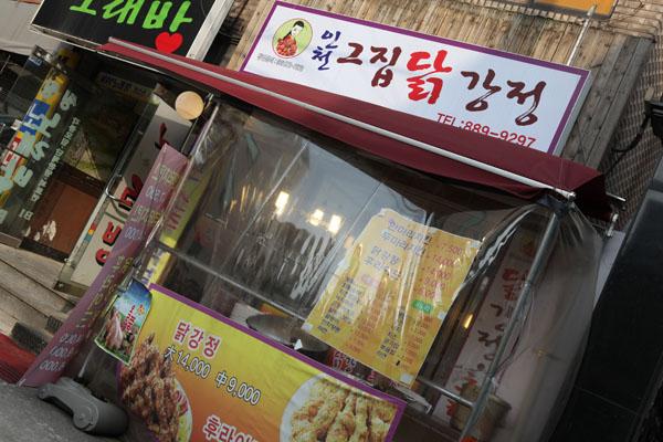 봉천동 맛집, 인천 그집 닭강정에서 맥주랑 양념치킨..