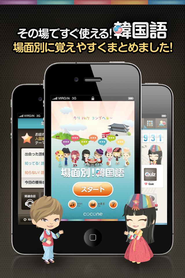 일본일을 위한 한국어 앱 1탄, [장면별한국어:場面..