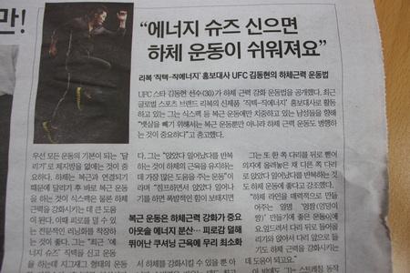 김동현 선수의 하체운동법(에너지슈즈의 효과)
