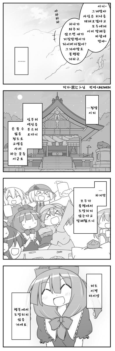 (東方)ヒナさんとニトリさんと4(히나와 니토리와 ..