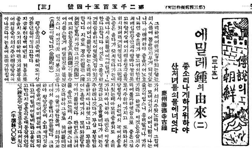 성덕대왕신종의 인신공양 설화는 1927년에도 신문에..