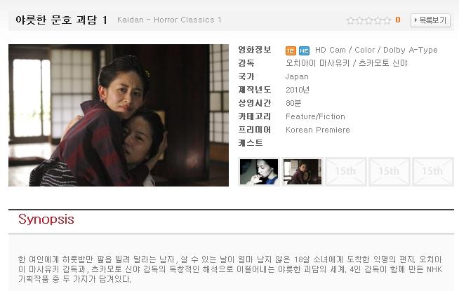 2011 부천국제판타스틱영화제-보고 싶은 영화