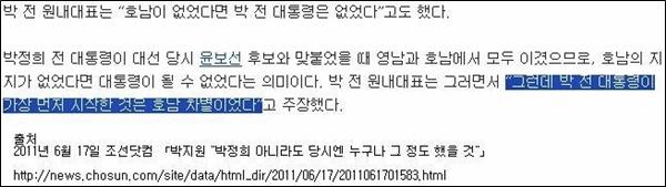 """박지원 """"박정희를 호남에서 뽑아줬더니 호남 차별했다"""""""