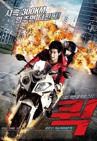 [2011-07-21개봉] 퀵 2011 - 한국액션