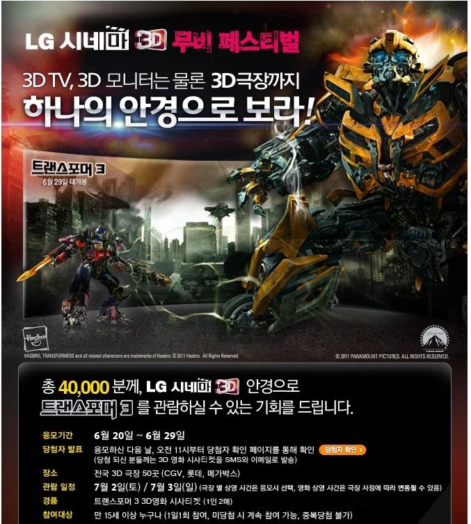 LG시네마 3D 무비페스티벌 이벤트 '트랜스포머3' 당첨.