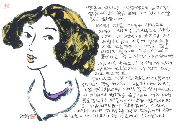 """""""춘향전, 변 사또가 춘향이 따먹으려는 것"""" - 김문수"""